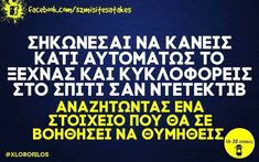 Funny Greek, Funny Quotes, Funny Phrases, Funny Qoutes, Rumi Quotes, Hilarious Quotes, Humorous Quotes, Humor Quotes