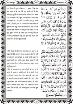 Quran In Hindi, Word Search, Words, Horse