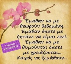 Greek Quotes, Pictures