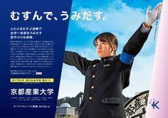 広告ギャラリー 車両ポスター2016年4月 | 広告ギャラリー | 大学広報 | 大学紹介 | 京都産業大学