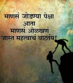 Inspirational Quotes In Marathi, Marathi Love Quotes, Hindi Quotes On Life, Motivational Quotes In Hindi, Heart Quotes, Poetry Quotes, Jokes Quotes, True Quotes, Qoutes