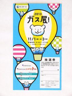 TOKYO GASの「2013 ガス展!」のリーフレット