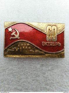 "RARE 60 YEARS JUBILEE REVOLUTION RUSSIA USSR ENAMEL 70""S LOGO  VINTAGE  BADGE PIN - Army"