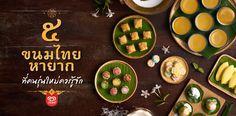 วงในอาสาพาเหล่าออเจ้าย้อนเวลาตามหาเรื่องราวขนมไทยโบราณหากินยาก อีกหนึ่งมรดกล้ำค่าของสยามประเทศที่คนรุ่นใหม่ควรรู้จัก - Wongnai Dessert Packaging, Food Packaging, Sweet Desserts, Dessert Recipes, Thai Recipes, Cooking Recipes, Thai Appetizer, Cute Bakery, Cambodian Food
