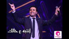 Wael Jassar - Ntebih 3a Halak / وائل جسار - انتبه ع حالك
