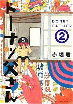 ドーナツ父さん(2) (モーニング KC)