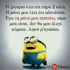 Find images and videos about greek quotes, greek and minions on We Heart It - the app to get lost in what you love. Funny Greek Quotes, Greek Memes, Funny Picture Jokes, Funny Photos, Funny Stuff, Tell Me Something Funny, Very Funny Images, We Love Minions, 3 Minions