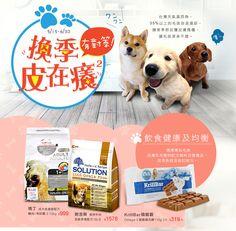 Food Banner, Web Banner, Web Design, Label Design, Advertising Design, Banner Design, Graphic Illustration, Dog Cat, Cute Animals