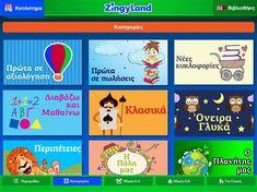 Τα καλύτερα applications για παιδιά Little Boy And Girl, Little Boys, Boy Or Girl, Our Town, Bedtime Stories, Our Planet, Nice Tops, Planets, Fairy Tales