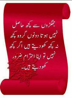 Inspirational Quotes In Urdu, Urdu Quotes With Images, Best Islamic Quotes, Muslim Love Quotes, Ali Quotes, Good Life Quotes, Beautiful Quotes About Allah, Beautiful Islamic Quotes, People Hurt You Quotes