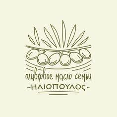 Olive oil logo  Logo design: Line-2-0@yandex.com  #logo #logotype #logomaker #forfun #forsale #artwork #logodesigner #graphicdesigner #logodesign #icon #logos #logoinspiration #armenianlogomaker #armeniandesigner #creative #logodesigns #armeniandesign #armenia #armenian #graphicdesign #olive #oil #greece #sen #olqinian