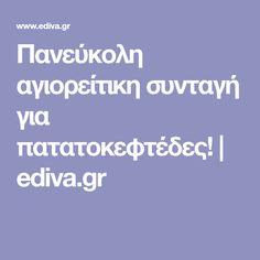 Πανεύκολη αγιορείτικη συνταγή για πατατοκεφτέδες!   ediva.gr Food And Drink
