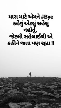 Hindi Quotes, Qoutes, Antique Quotes, Gujarati Quotes, Gujarati Shayri, Love Quotes, Lassi, Relationship, Thoughts
