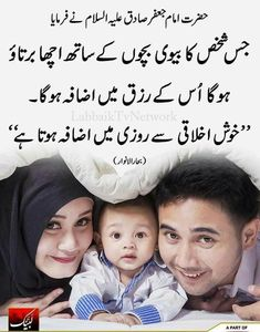 Married Life Quotes, Muslim Couple Quotes, Mother Poems, Amazing Inspirational Quotes, Imam Ali Quotes, Sufi Poetry, Hazrat Ali, Islam Facts, Islamic Love Quotes