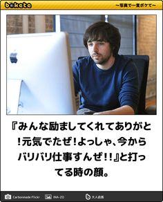 『みんな励ましてくれてありがと!元気でたぜ!よっしゃ、今からバリバリ仕事すんぜ!!』と打ってる時の顔。 Funny Images, Funny Pictures, Funny Moments, Laughter, Jokes, Japanese, In This Moment, Humor, Cute