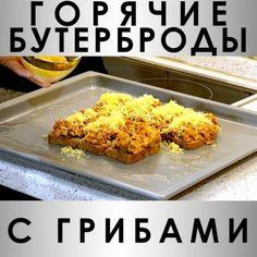 Горячие бутерброды с грибами и маринованными огурчиками