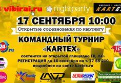 Командный турнир «KARTEX» | AutoEvents - Автомобильные события