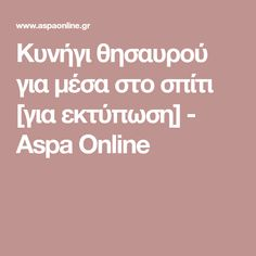 Κυνήγι θησαυρού για μέσα στο σπίτι [για εκτύπωση] - Aspa Online Baby Shower Games, Baby Shower Parties, Gym Games, 4 Kids, Activities, Education, School Ideas, Pirates, Frozen