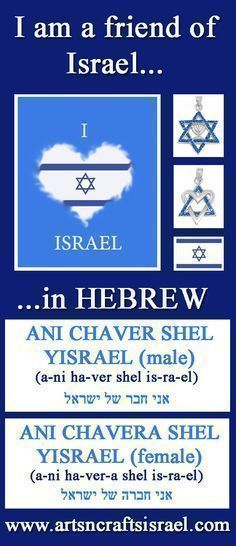 How to say, I am a friend of Israel in Hebrew. Remember in Hebrew when a female is speaking = ANI CHAVERA SHEL ISRAEL and when a male is speaking = ANI CHAVER SHEL ISRAEL. Silent 'c' in Chaver - Friend. We welcome you to visit our website www.artsncraftsi #learntospeakhebrew #howtospeakhebrew