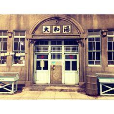 尾道の銭湯♨ Japanese Culture, Japanese Style, Public, Cabin, Bath, House Styles, Shop, Design, Home Decor