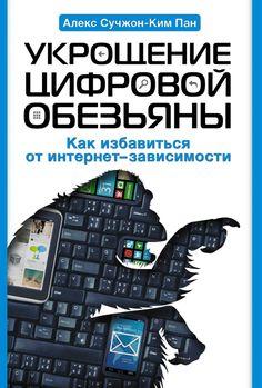 Укрощение цифровой обезьяны. Пан Алекс Cучжон-Ким | CYBERPSY Books To Read, Literature, Reading, Memes, Literatura, Reading Books, Animal Jokes, Meme