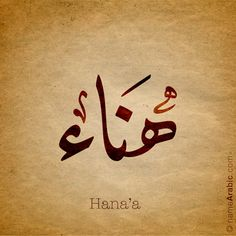#Hanaa #Arabic #Calligraphy #Design #Islamic #Art #Ink #Inked #name #tattoo Find your name at: https://namearabic.com