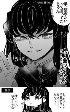 Anime Angel, Anime Demon, Sai Naruto, Ichimatsu, Slayer Anime, Cute Anime Character, Kuroko, Anime Love, Mists