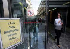 vlahata samis  ΚΕΦΑΛΟΝΙΑ: ΑΣΕΠ: Όλη η προκήρυξη 2Κ/2017 για προσλήψεις στα δ...