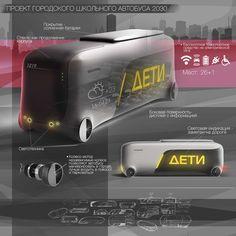 2030 School Bus concept on Behance