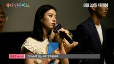 Korean Movie 뷰티 인사이드 (The Beauty Inside, 2015) 관객 리뷰 영상 (Review Video)