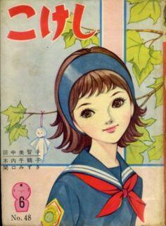 こけし No.48 昭和38年6月号 表紙:江川みさお / Kokeshi, June 1963 cover by Egawa Misao