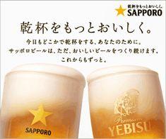 乾杯をもっとおいしく。SAPPORO