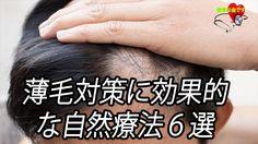 薄毛対策に効果的な自然療法6選