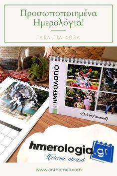 Ιδέα για δώρα: Προσωποποιημένα Ημερολόγια