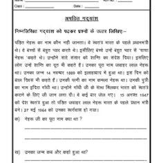 Hindi Worksheet - Unseen Passage-07 | hindi worksheet | Hindi
