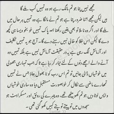 Best Qoutes, Love Romantic Poetry, Beautiful Islamic Quotes, Allah Islam, Deep Words, Urdu Poetry, Thoughts, Deen, Instagram
