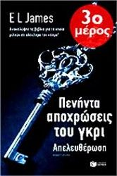 ΠΕΝΗΝΤΑ ΑΠΟΧΡΩΣΕΙΣ ΤΟΥ ΓΚΡΙ ΑΠΕΛΕΥΘΕΡΩΣΗ Summer Books, World Literature, Fifty Shades Of Grey, Best Sellers, My Books, My Love, Photography, Bible, Ink