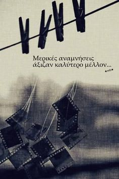 Some memories. Should have a better future. Wisdom Quotes, Me Quotes, Funny Quotes, Life In Greek, Unspoken Words, Greek Words, Greek Quotes, True Stories, Quote Of The Day