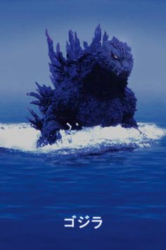 #godzilla #kaiju (GODZILLA!! KAIJU!!! pound signs there's no pound signs in GODZILLA!! movies) e-c-n