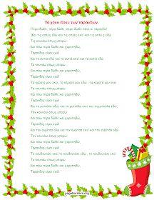 """...Το Νηπιαγωγείο μ' αρέσει πιο πολύ.: Παιχνιδοτράγουδο:Οι τάρανδοι χορεύουν χόκυ πόκυ"""" Christmas Games, Christmas Crafts, Xmas, Learn Greek, Christmas Stockings, Joy, School, Weihnachten, Crafting"""