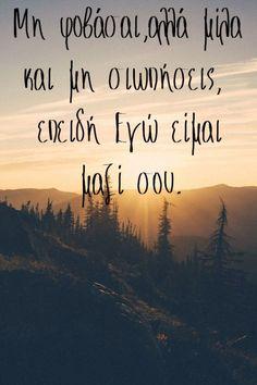 #Εδέμ Mη φοβάσαι, αλλά μίλα και μη σιωπήσεις· επειδή, εγώ είμαι μαζί σου