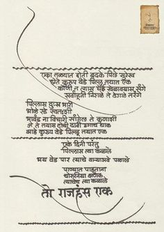 Indian easement act in marathi