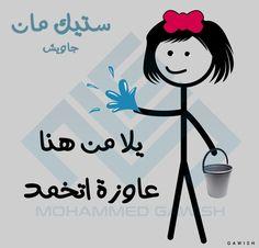 #ستيك_مان #ستيك_مان_جاويش Funny Stickman, Stick Man, Funny Arabic Quotes, Cute Songs, Cute Cartoon Wallpapers, Meme Faces, Comebacks, Funny Jokes, Minnie Mouse