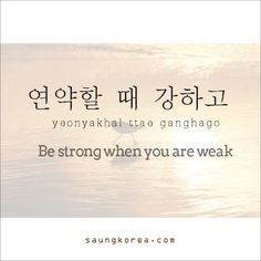 Korean quotes
