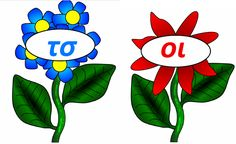 Greek Language, School Lessons, Speech Therapy, Smurfs, Classroom, Activities, Learning, Blog, Kids