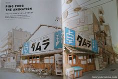 Ping Pong The Animation – Switch Magazine Special Book Review