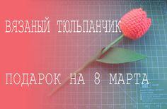 Вязаный тюльпан || Подарок на 8 марта