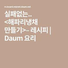 실패없는.. – 레시피 | Daum 요리