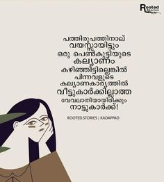 She Quotes, Girly Quotes, Funny Quotes, Inspirational Quotes Pictures, Motivational Quotes, Best Friend Quotes, Best Quotes, Literature Quotes, Malayalam Quotes
