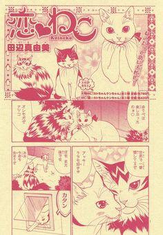 『恋♥ねこ』田辺真由美 Movies, Anime, Movie Posters, Films, Film Poster, Cinema, Cartoon Movies, Movie, Anime Music